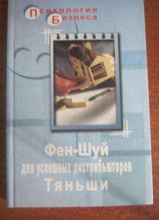 """М. Фарапонов. Фэн - шуй для успешных дистрибьюторов """"Тяньши"""" 2004"""