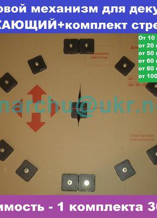 Часовой механизм для декупажа ТИКАЮЩИЙ+комплект стрелок 17грн