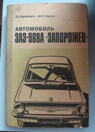 Автомобиль ЗАЗ-968А «Запорожец».