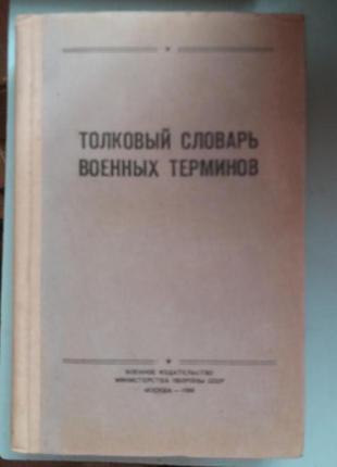 Толковый словарь военных терминов.
