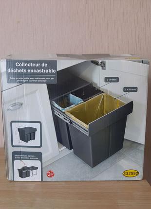 Сортер для мусора