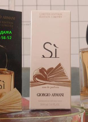 GIORGIO ARMANI Si Golden Bow Limited Edition 100ml ОРИГИНАЛ
