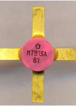 Транзистор  2Т913А ,2Т922,  2Т929 и другие ВЧ позолота