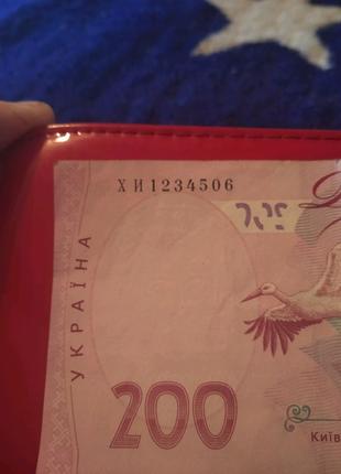 200 грн з интересным номером