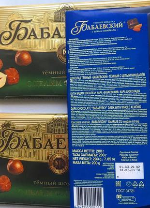 Шоколад «Бабаевский»