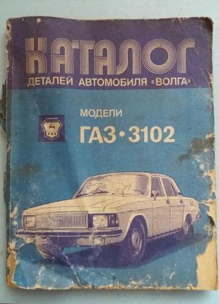 Каталог деталей автомобиля `Волга` модели ГАЗ-3102.