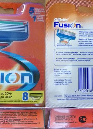 Картриджи касеты лезвия леза Gillette (Жилет) Fusion 8шт оригінал