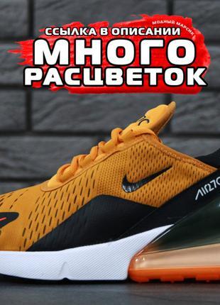 Легкие оранжевые мужские кроссовки Nike Найк 270, ТОПчик, 41-45