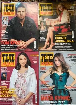 журналы Теленеделя