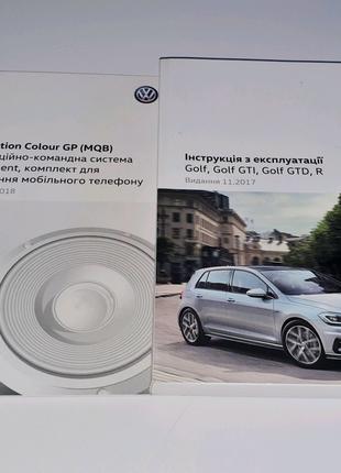 Инструкция (руководство) по эксплуатации Volkswagen Golf 7 2012+