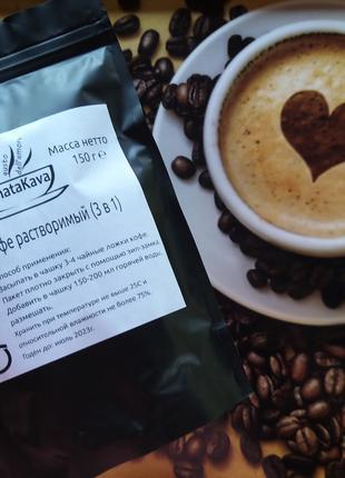 Кофе растворимый (3 в 1) «AMATA KAVA» Капучино, дойпак, 150 г