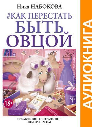 Ника Набокова #Как Перестать Быть Овцой /Аудиокнига/