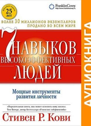 Стивен Кови 7 Навыков Высокоэффективных Людей /Аудиокнига/