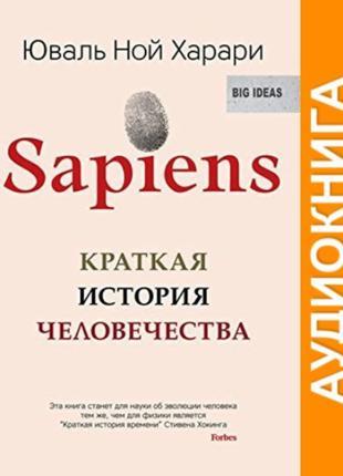 Юваль Ной Харари Sapiens /Аудиокнига/