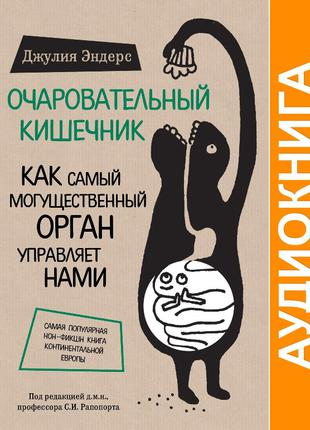 Джулия Эндерс Очаровательный Кишечник /Аудиокнига/