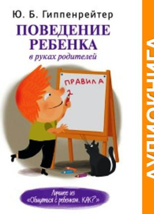 Юлия Гиппенрейтер Поведение Ребенка В Руках Родителе /Аудиокнига/