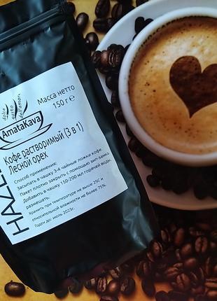 Кофе растворимый (3 в 1) «AMATA KAVA» Лесной орех