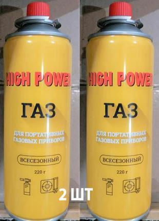 Газ для портативных печек и газовых горелок HIGH POWER 220г