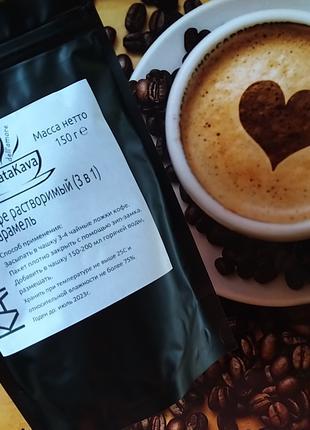Кофе растворимый (3 в 1) «AMATA KAVA» Карамель, дойпак, 150 г
