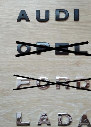 Металлические Буквы Ауди, Лада