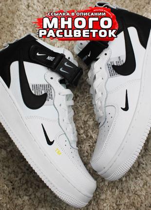 Белые мужские кроссовки Найк Nike Air Force, ТОП качество, 41-45