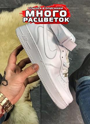 Высокие мужские кроссовки Найк Nike, ТОП качество, белые, 36-45