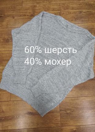 Теплая мужская кофта джемпер, шерсть + мохер