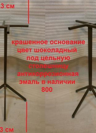 Опора основание 110 кофейный высокий барный уличный стол 1100 бар