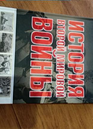 История второй мировой войны 2010