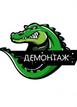 Аллигатор - Демонтаж. Низкие цены