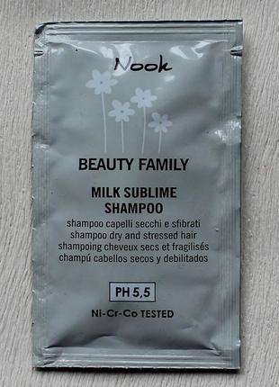 Шампунь-молочко для сухих и поврежденных волос nook, скидка