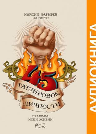 Максим Батырев 45 Татуировок Личности /Аудиокнига/