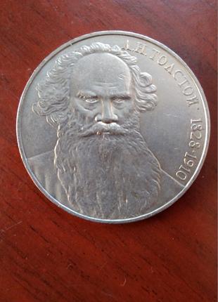 1 рубль 1988 года. Л.Н.Толстой