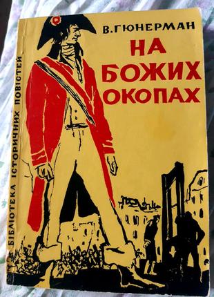 """В. Гюнерман """" На Божих окопах"""" О. О. Василіян"""