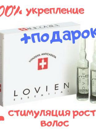 Ампулы против выпадения волос 7х8 мл (Италия) LOVIEN Vitadexil