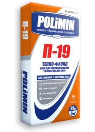Полимин  П-19 клей для пенополистирола и минеральной ваты