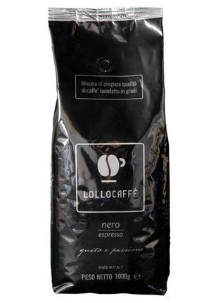 Итальянский кофе в зернах Lollo caffe, 1 кг