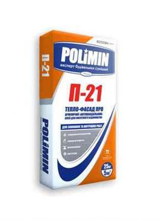 Полимин  П-21 клей армирующий для минеральной ваты