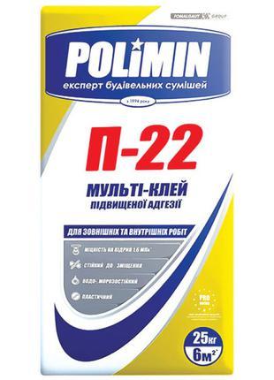 Полимин  П-22 мульти-клей для гранитной плитки и полов с подогрев