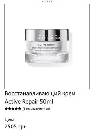 Esthederm Восстанавливающий крем Active Repair 50ml