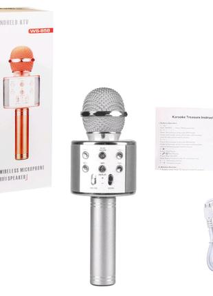 Беспроводной микрофон-караоке (серебристый)