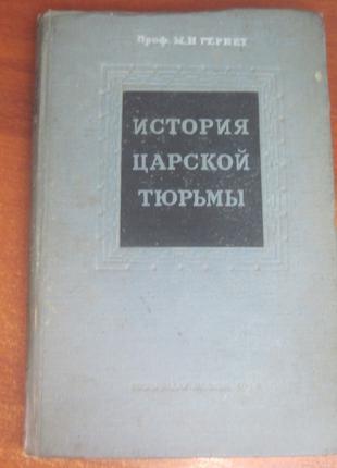 Гернет М.Н. История царской тюрьмы. В пяти томах. Том 4. 1954