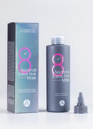 Салонный эффект маска для волос masil 8 second salon hair mask...