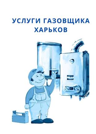 Газовщик  мастер по газу ремонт подключение котлов колонок  плит