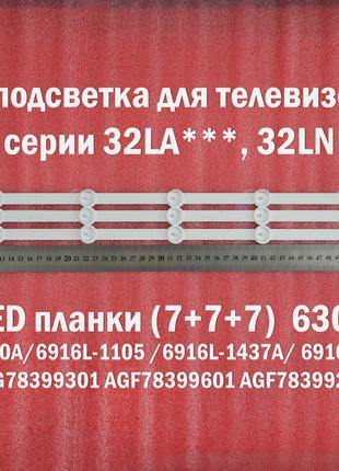 LED подсветка LG для телевизоров 32LN, 32LA