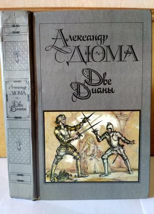 """Александр Дюма """"Две Дианы"""" роман"""