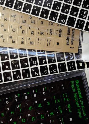 Наклейки на клавиатуру матовые 12*12мм лакированные