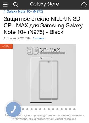 Защитные стёкла Samsung Galaxy Note 10