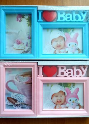 Мультирамка I love baby розовая и голубая Цена за 2 шт.