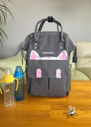 Сумка - рюкзак для мам mommybaby мами бэйби с котом серый